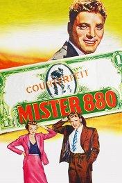 Мистер 880 / Mister 880