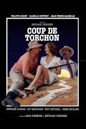 Безупречная репутация / Coup de torchon