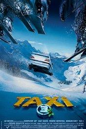 Такси-3 / Taxi 3