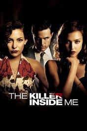 Убийца внутри меня / The Killer Inside Me