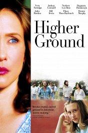 Этот темный мир / Higher Ground