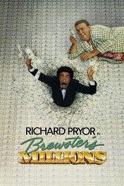 Миллионы Брюстера / Brewster's Millions