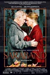 Сарабанда / Saraband