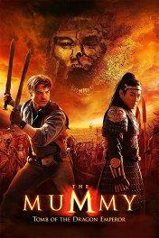 Мумия: Гробница императора драконов / The Mummy: Tomb of the Dragon Emperor