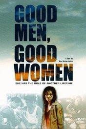 Хорошие мужчины, хорошие женщины / Hao nan hao nu
