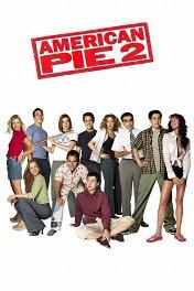 Американский пирог-2 / American Pie 2