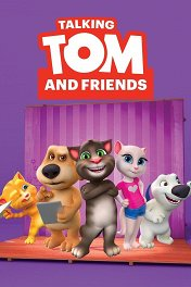 Говорящий Том и Друзья / Talking Tom and Friends