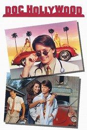 Доктор Голливуд / Doc Hollywood