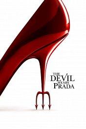 Дьявол носит Prada / The Devil Wears Prada