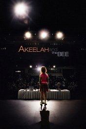 Испытание Акилы / Akeelah and the Bee