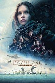 Изгой-один: Звездные войны. Истории / Rogue One
