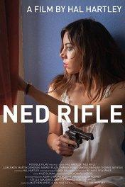 Нед Райфл / Ned Rifle