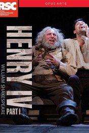 Генрих IV. Часть 1 / Henry IV. Part 1