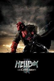 Хеллбой-2: Золотая армия / Hellboy II: The Golden Army