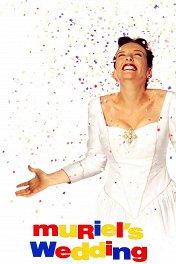 Свадьба Мюриэл / Muriel's Wedding