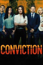 Ложное обвинение / Conviction