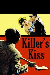 Поцелуй убийцы / Killer's Kiss