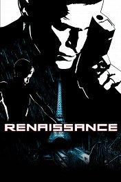 Ренессанс / Renaissance