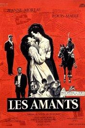 Любовники / Les amants