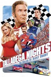 Рикки Бобби: Король дороги / Talladega Nights: The Ballad of Ricky Bobby