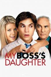 Дочь моего босса / My Boss's Daughter