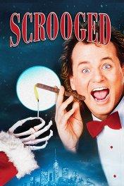 Новая рождественская сказка / Scrooged