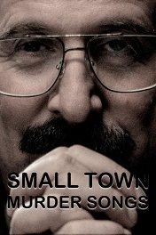Провинциальные песни смерти / Small Town Murder Songs