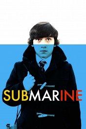 Субмарина / Submarine