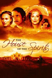 Дом духов / The House of the Spirits