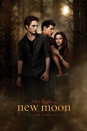 Сумерки. Сага. Новолуние / The Twilight Saga: New Moon