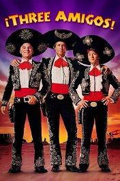 Три товарища / ¡Three Amigos!