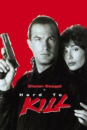 Смерти вопреки / Hard to Kill