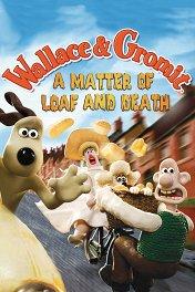 Уоллес и Громит: Дело о смертельной выпечке / Wallace & Gromit in A Matter of Loaf and Death