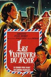 Вечерние посетители / Les visiteurs du soir