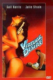 Виртуальная страсть / Virtual Desire