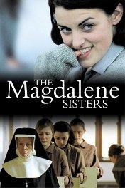 Сестры Магдалины / Magdalene Sisters