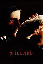 Уиллард / Willard