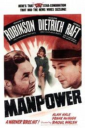 Энергия / Manpower