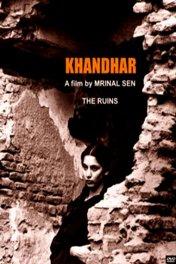 Развалины / Khandhar