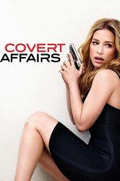Тайные операции / Covert Affairs