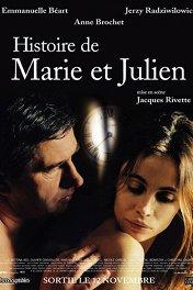 История Мари и Жюльена / Histoire de Marie et Julien