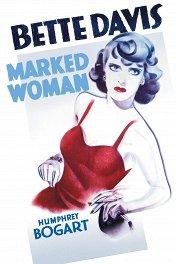 Меченая женщина / Marked Woman