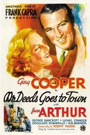 Мистер Дидс переезжает в город / Mr. Deeds Goes to Town