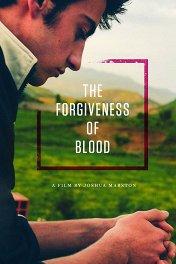 Прощение крови / The Forgiveness of Blood