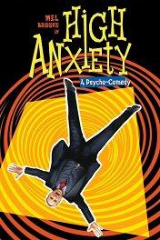 Страх высоты / High Anxiety