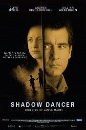 Тайный игрок / Shadow Dancer