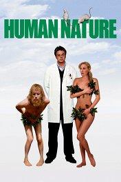 Звериная натура / Human Nature