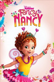 Изысканная Нэнси Клэнси / Fancy Nancy