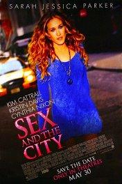 Секс в большом городе / Sex and the City: The Movie