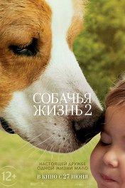 Собачья жизнь-2 / A Dog's Journey